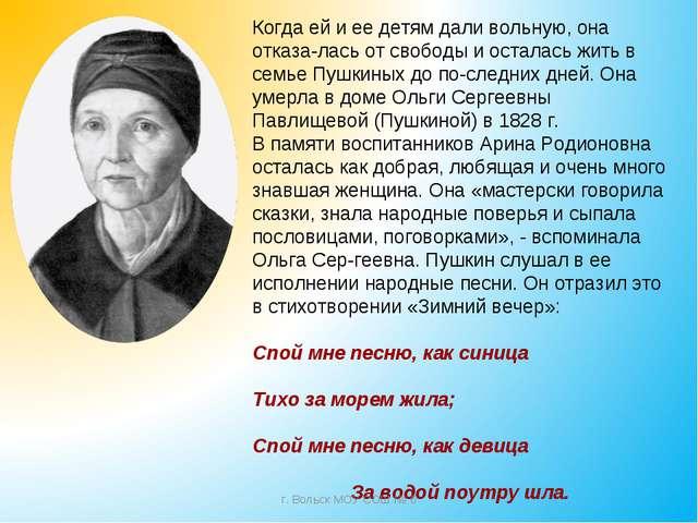 Когда ей и ее детям дали вольную, она отказалась от свободы и осталась жить...