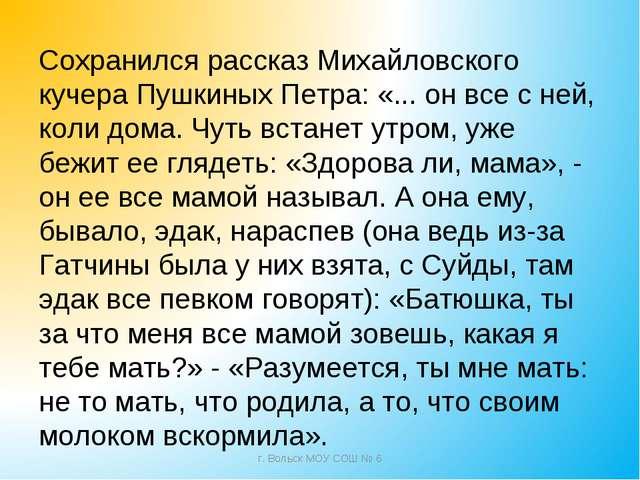Сохранился рассказ Михайловского кучера Пушкиных Петра: «... он все с ней, ко...