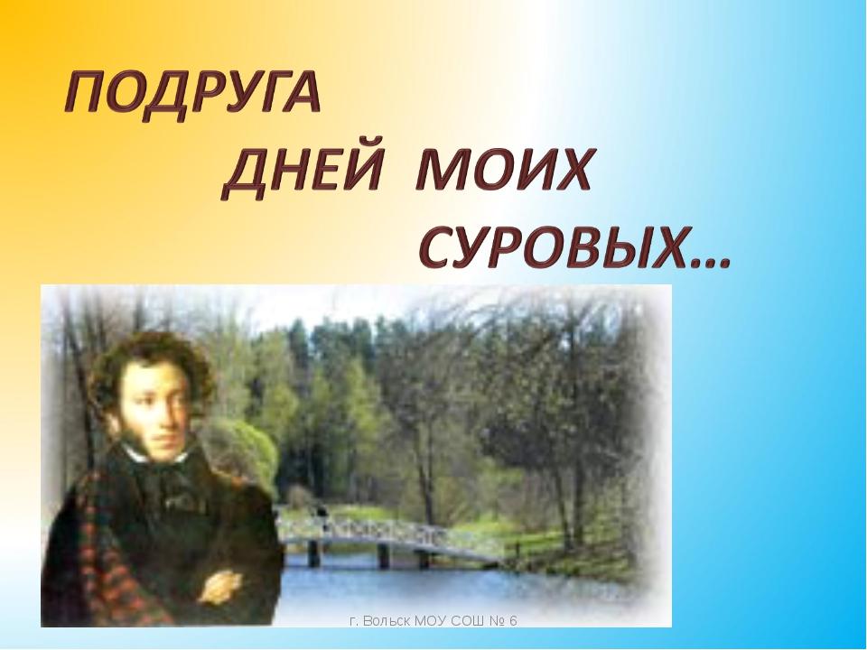 г. Вольск МОУ СОШ № 6 г. Вольск МОУ СОШ № 6