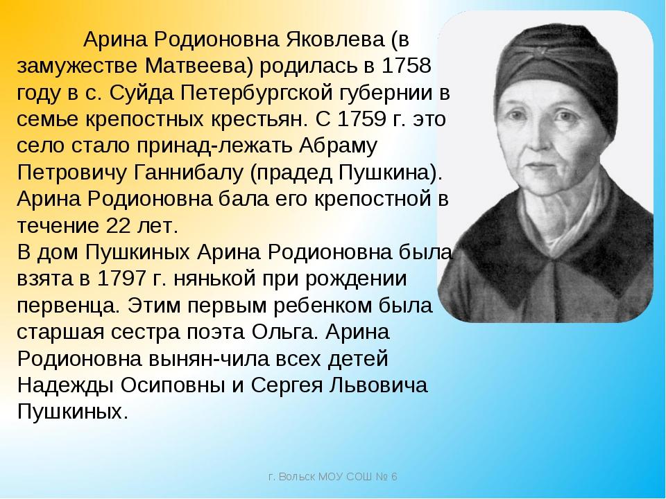 Арина Родионовна Яковлева (в замужестве Матвеева) родилась в 1758 году в с....