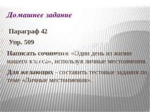 Домашнее задание Параграф 42 Упр. 509 Написать сочинение «Один день из жизни