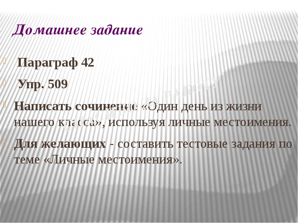 Домашнее задание Параграф 42 Упр. 509 Написать сочинение «Один день из жизни...