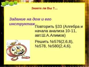 Знаете ли Вы ?… Повторить §33 (Алгебра и начала анализа 10-11, авт.Ш.А.Алимо