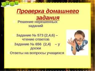 Проверка домашнего задания Решение нерешенных заданий Задание № 573 (2,4,6) –