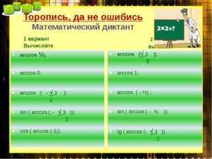 Торопись, да не ошибись Математический диктант 2 вариант Вычислите 1 вариант