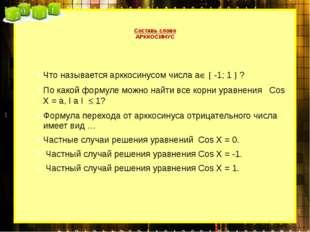 Составь слово АРККОСИНУС Что называется арккосинусом числа а  -1; 1  ? По