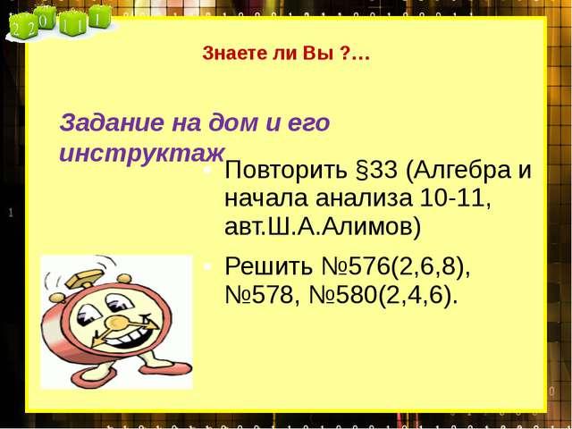 Знаете ли Вы ?… Повторить §33 (Алгебра и начала анализа 10-11, авт.Ш.А.Алимо...