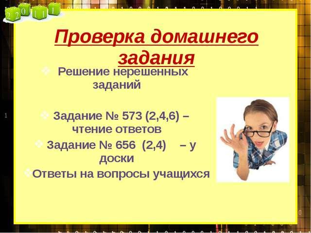Проверка домашнего задания Решение нерешенных заданий Задание № 573 (2,4,6) –...
