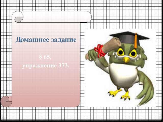 Домашнее задание § 65, упражнение 373.