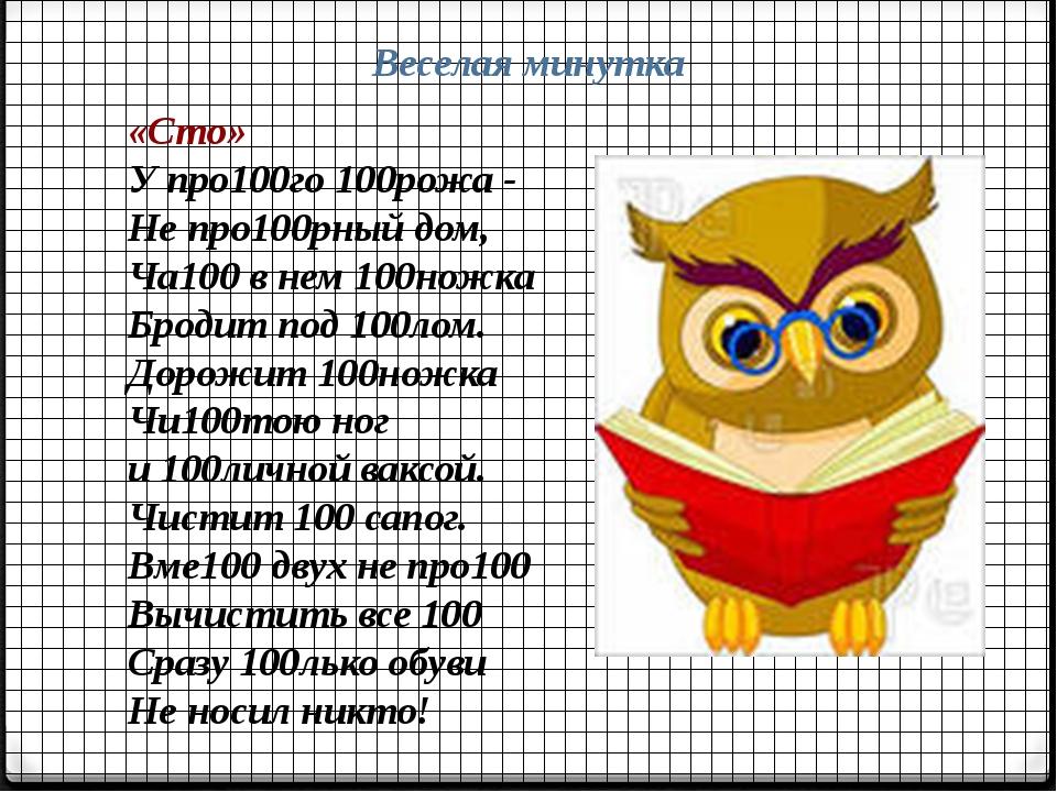 Веселая минутка «Сто» У про100го 100рожа - Не про100рный дом, Ча100 в нем 100...