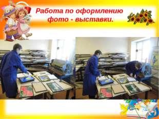 Работа по оформлению фото - выставки.