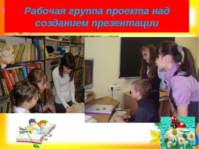 Рабочая группа проекта над созданием презентации