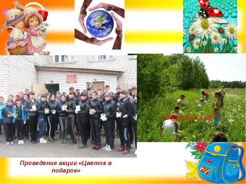 Проведение акции «Цветок в подарок» Экскурсия в сад