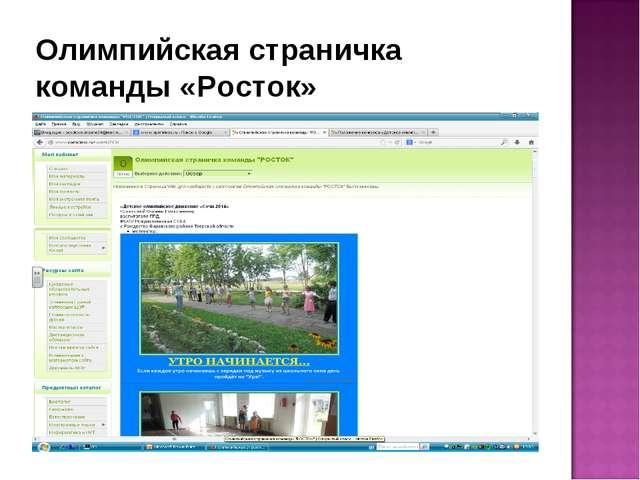 Олимпийская страничка команды «Росток»