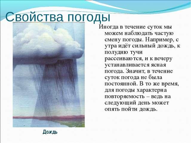 Свойства погоды Иногда в течение суток мы можем наблюдать частую смену погоды...