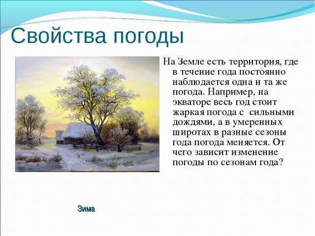 Свойства погоды На Земле есть территория, где в течение года постоянно наблюд...