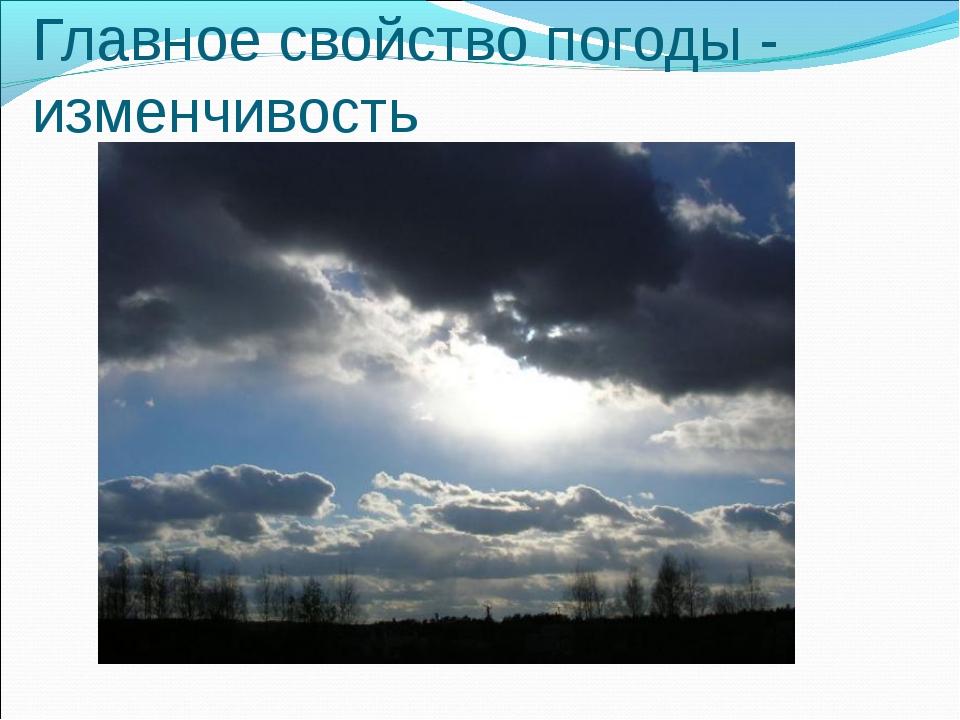 Главное свойство погоды - изменчивость
