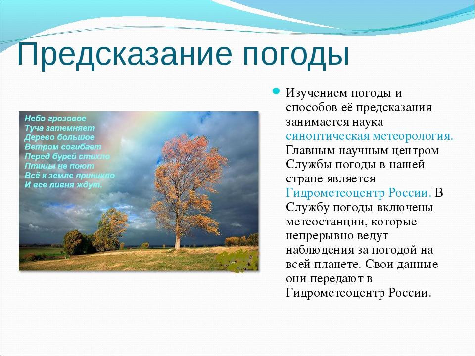 Предсказание погоды Изучением погоды и способов её предсказания занимается на...