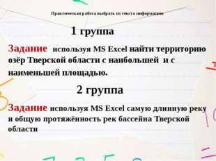 Практическая работа выбрать из текста информацию 1 группа Задание используя M