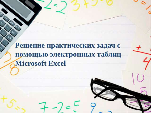 Решение практических задач с помощью электронных таблиц Microsoft Excel