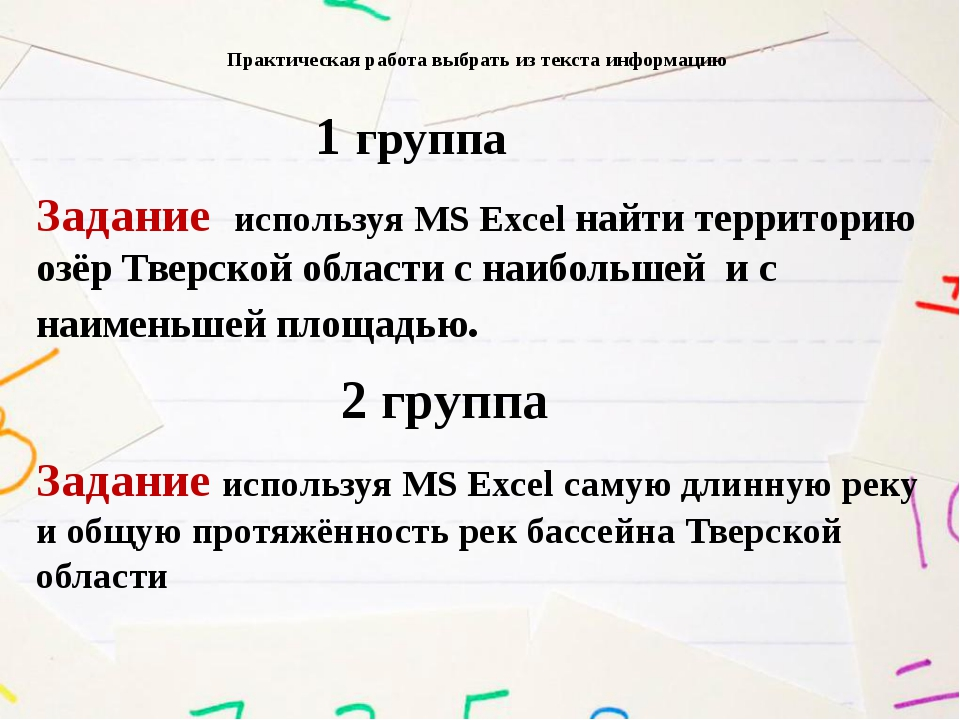 Практическая работа выбрать из текста информацию 1 группа Задание используя M...
