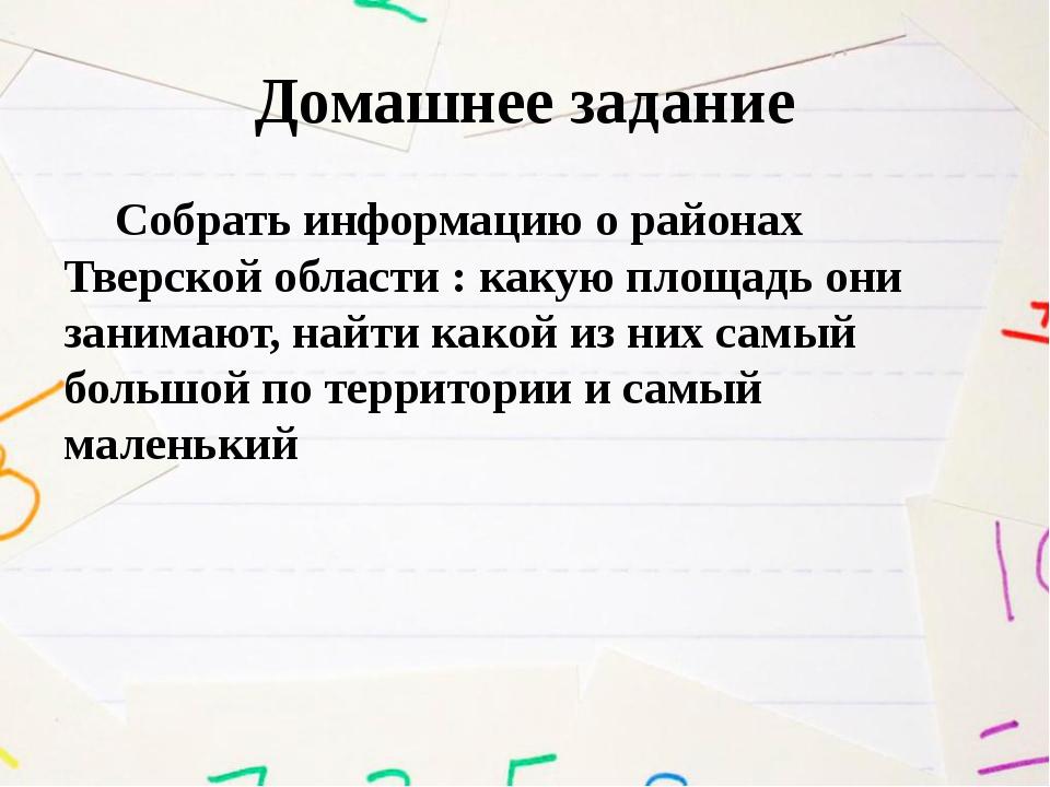 Домашнее задание Собрать информацию о районах Тверской области : какую площад...