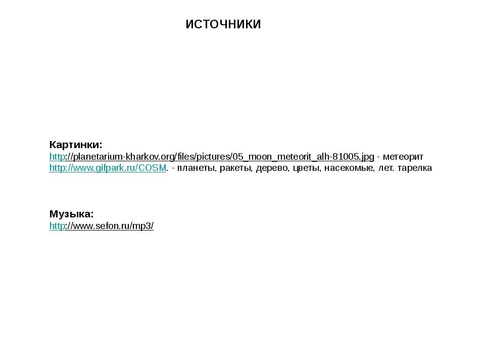 Картинки: http://planetarium-kharkov.org/files/pictures/05_moon_meteorit_alh-...
