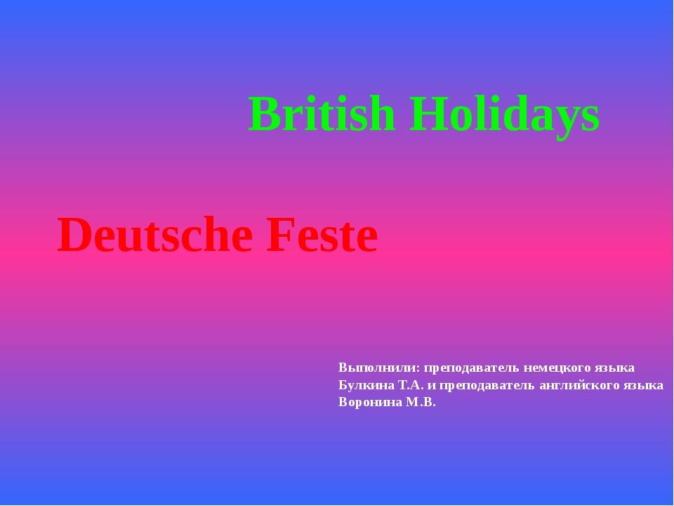 British Holidays Выполнили: преподаватель немецкого языка Булкина Т.А. и преп...