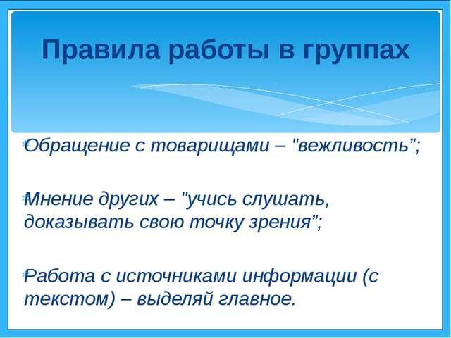"""Обращение с товарищами – """"вежливость""""; Мнение других – """"учись слушать, доказы..."""