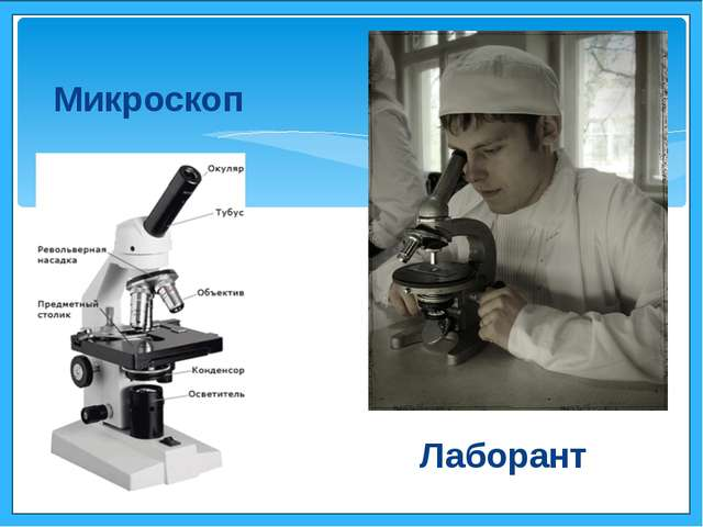 Микроскоп Лаборант
