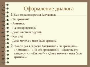 Оформление диалога 1. Как-то раз я спросил Бахчаняна: - Ты армянин? - Армянин