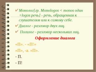 Монолог[гр. Monologos < monos один +logos речь] - речь, обращенная к слушател