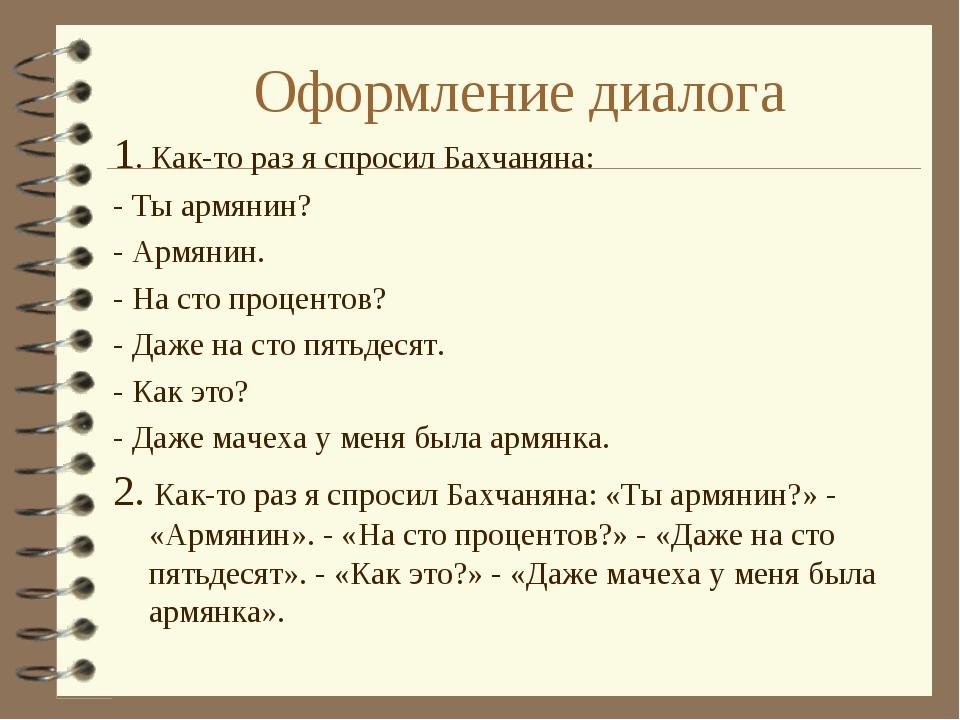 Русскому по языку знакомство диалог