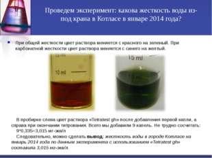 При общей жесткости цвет раствора меняется с красного на зеленый. При карбон