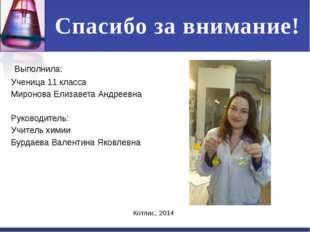 Выполнила: Ученица 11 класса Миронова Елизавета Андреевна  Руководитель: У