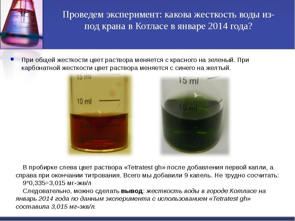При общей жесткости цвет раствора меняется с красного на зеленый. При карбон...