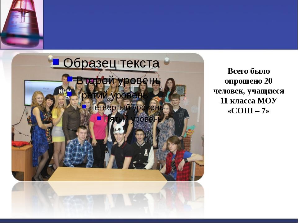 Всего было опрошено 20 человек, учащиеся 11 класса МОУ «СОШ – 7»