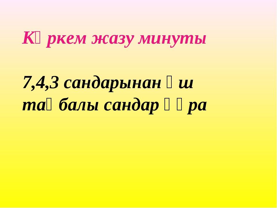 Көркем жазу минуты 7,4,3 сандарынан үш таңбалы сандар құра