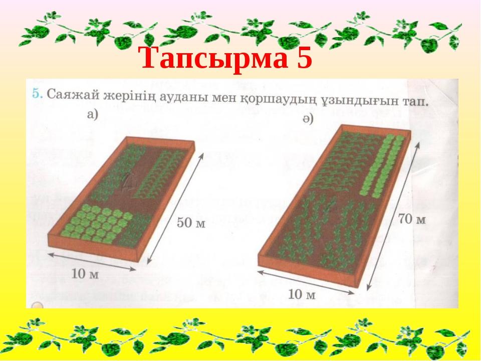 Тапсырма 5