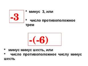 * минус 3, или * число противоположное трем -3 -(-6) * минус минус шесть, или