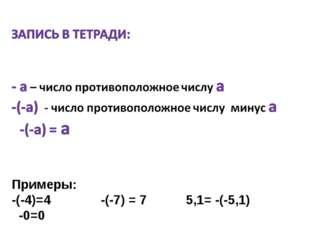 Примеры: -(-4)=4      -(-7) = 7 5,1= -(-5,1)    -0=0