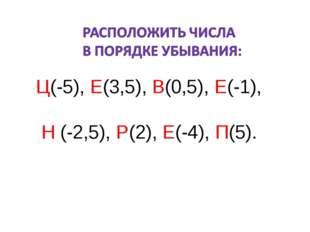 Ц(-5), Е(3,5), В(0,5), Е(-1), Н (-2,5), Р(2), Е(-4), П(5).