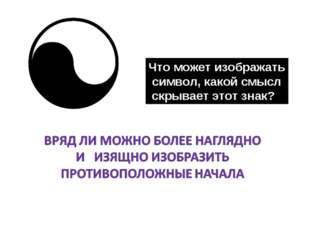 Что может изображать символ, какой смысл скрывает этот знак??