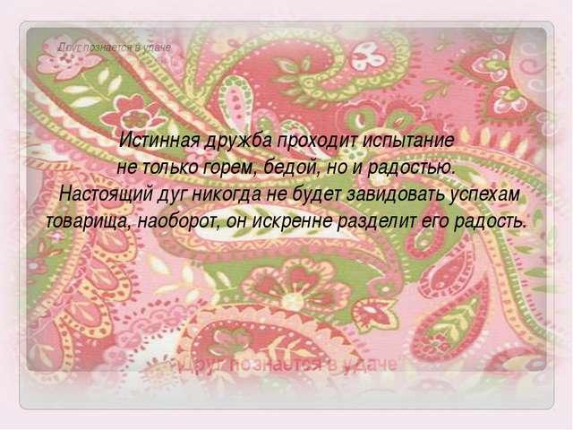 """Андрей Дементьев """"Друг познается в удаче"""" Друг познается в удаче Так же порой..."""