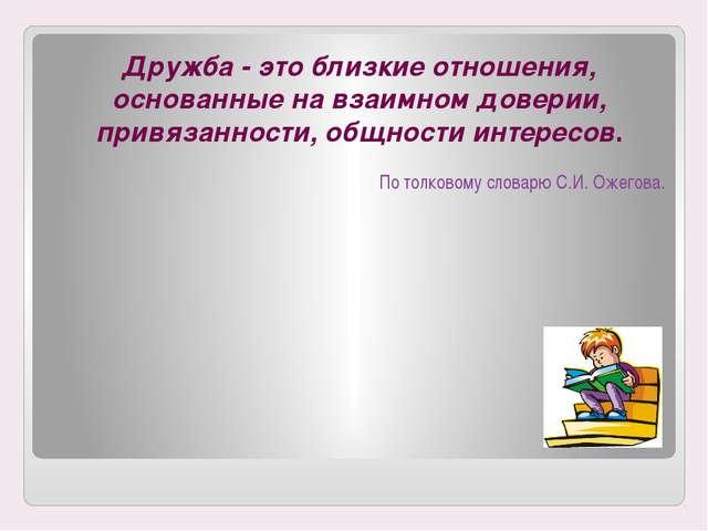 Разработка урока с презентацией 4 класс орксэ древнегреческие мыслители о дружбе