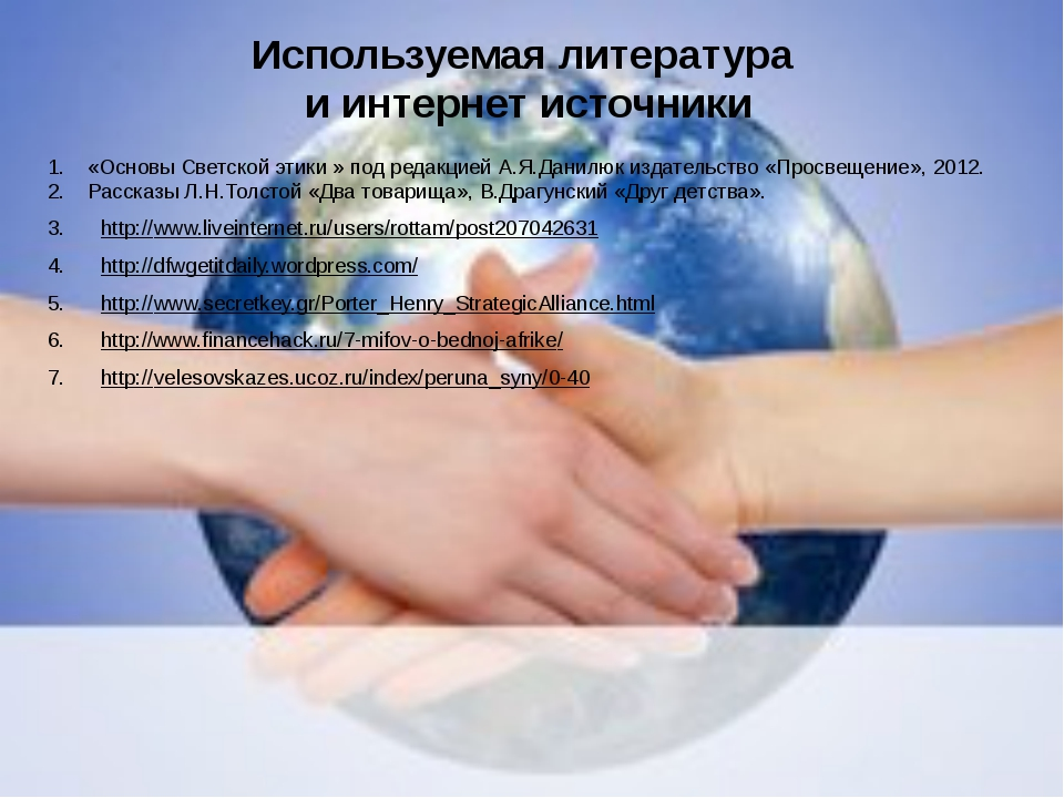 Используемая литература и интернет источники «Основы Светской этики » под ред...