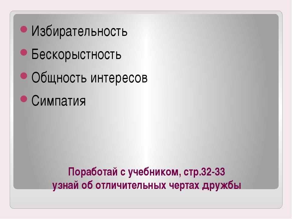 Поработай с учебником, стр.32-33 узнай об отличительных чертах дружбы Избират...