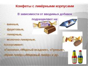 Конфеты с ликёрными корпусами В зависимости от вводимых добавок подразделяют
