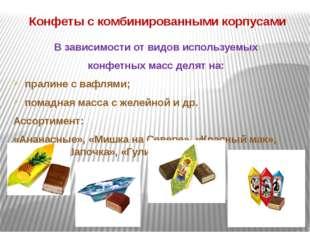 Конфеты с комбинированными корпусами В зависимости от видов используемых конф