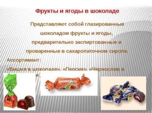 Фрукты и ягоды в шоколаде Представляют собой глазированные шоколадом фрукты и